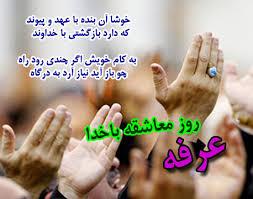 Image result for درباره روزه عرفه