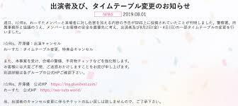 東京アイドルフェスに危害予告 辞退者が続出 ガールズちゃんねる