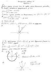 ГДЗ по предмету алгебра ГДЗ решебник Алгебра и начала математического анализа 10 класс Контрольные работы Глизбург