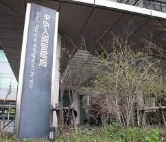 大阪 入国 管理 局