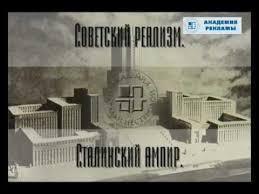 видео реферат искусство века Сталинский Ампир  видео реферат искусство 20 века Сталинский Ампир