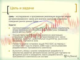 Презентация на тему ДИПЛОМНАЯ РАБОТА АНАЛИЗ СОСТОЯНИЯ И ПРОГНОЗ  3 3