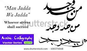 Kaligrafi mahfudzot seni kaligrafi islam. Image Result For Man Jadda Wajada Words Words Of Wisdom Quotes About Photography