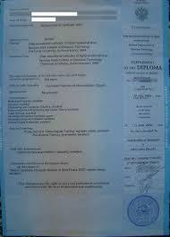 Транскрипт диплома Нажмите на изображение для увеличения Название gov engl1 jpg Просмотров 1755 Размер