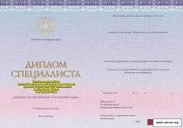 диплом Диплом Аттестат в Москве Рекомендации перед тем как купить диплом