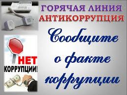 Картинки по запросу противодействие коррупции