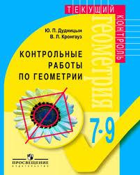Контрольные работы по геометрии для классов Каталог  Дудницын Ю П Контрольные работы по геометрии для 7 9 классов