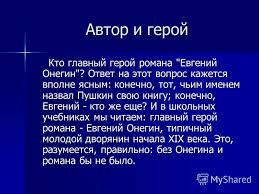 Презентация на тему МОУ Георгиевская средняя  Автор и герой Кто главный герой романа