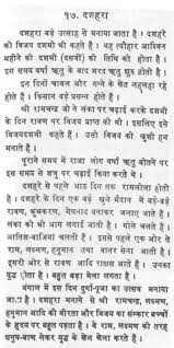 online essays in hindi language हिन्दी निबंध essay in hindi hindi nibandh hindikiduniya