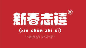 Image result for happy chinese new year 2020 greetings