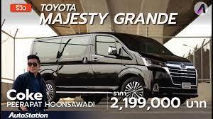 พาขับ Toyota Majesty Grande ตัวท็อปสุด ซื้อดีไหม? กับค่าตัว 2.199 ล้าน -  YouTube