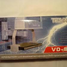 Кронштейн для DVD-<b>проигрывателей</b> VD-80 (Россия). – купить в ...