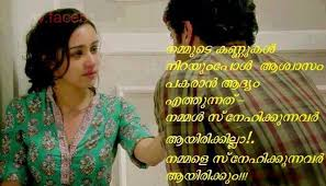Happy Dp Malayalam 40 Profile Pictures DP Magnificent Quotes Of Love In Happy Mode In Malayalam