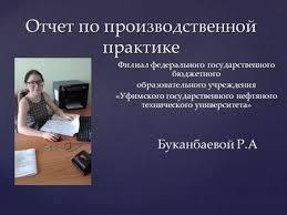 Презентация на тему Отчет по производственной практике Филиал  Презентация на тему Отчет по производственной практике Филиал федерального государственного бюджетного образовательного учреждения Уфимского