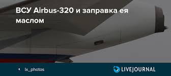 ВСУ Airbus-320 и заправка ея маслом: lx_photos — LiveJournal