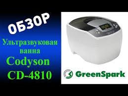 <b>Ультразвуковая ванна Codyson</b> CD-4810 - YouTube