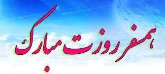 Image result for تبریک هفته همسفر