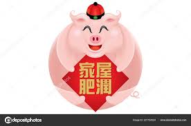 Cute Little Pig Image Chinese New Year 2019 Also Year Stock Vector
