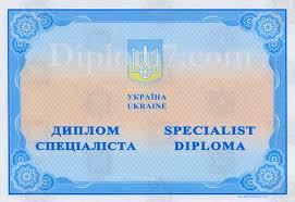 Купить диплом в Днепропетровске Продажа дипломов и аттестатов на   диплом специалиста 2014 год