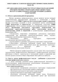 Дневник отчет ПМ Пашковский сельскохозяйственный ПМ 03 Организация деятельности структурных подразделений