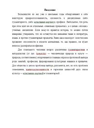 Естественно научная и гуманитарная культуры Рефераты Банк  Естественно научная и гуманитарная культуры 17 10 12