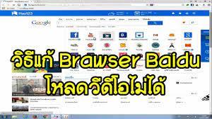 วิธีแก้ Baidu โหลดวีดีโอไม่ได้ - YouTube