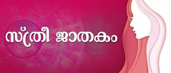 Free Birth Horoscope Chart In Malayalam Online Astrology Articles In Malayalam Astrology Mathrubhumi