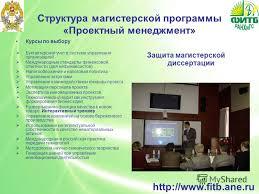 Презентация на тему МАГИСТРАТУРА Российская академия народного  20 Структура магистерской