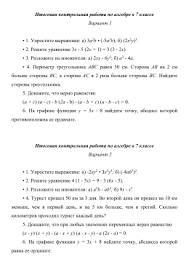 Итоговая контрольная работа по алгебре в классах Математика 7 класс