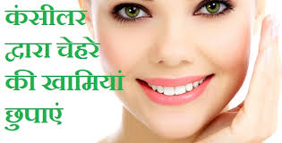 tips for applying concealer in hindi