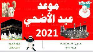 موعد عيد الأضحى 2021 في السعودية وجميع الدول العربية - كورة في العارضة