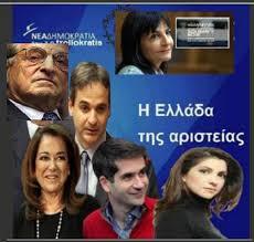 """Ο Τζόρτζ Σόρος, η ΜΚΟ """"Solidarity Now"""" που απαγορεύει το ΧΟΙΡΙΝΟ & από πίσω  το...ΜΗΤΣΟΤΑΚΕΙΚΟ. - Greek News On Demand / ΕΛΛΗΝΙΚΑ ΝΕΑ ΤΩΡΑ"""