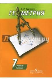 Книга Геометрия класс Рабочая тетрадь К учебнику А В  Геометрия 7 класс Рабочая тетрадь К учебнику А В Погорелова