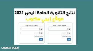 نتائج الثانوية العامة اليمن 2021 بحث الإسم نتيجة ثالث ثانوي موقع وزارة  التربية والتعليم res-ye.net - إيجي سكوب