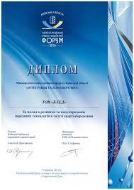 Дипломы и рекомендации Компания bled Диплом форума Интеграция и Партнерство