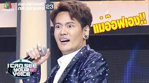 แม่อ๊อฟ ปองศักดิ์มาไม่ฮาได้ไง! | I Can See Your Voice - TH - YouTube