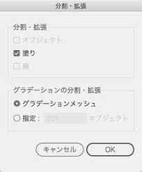 Kaizu Blog Illustrator放射状グラデーション