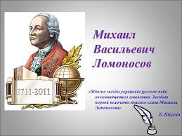 Реферат Класс Ломоносов Реферат 5 Класс