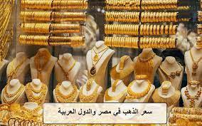 سعر الذهب اليوم الجمعة 23 يوليو 2021 في مصر والدول العربية - كورة في العارضة
