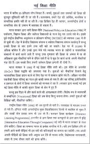 essay on education in hindi term paper writing service essay on education in hindi