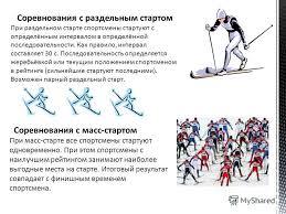 Презентация на тему Зимние виды спорта Лыжные гонки Бурак  4 Соревнования