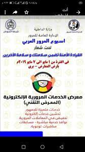 أسبوع المرور العربي الأهداف والنتائج