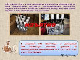 Презентация на тему водка Белая береза емкостью л  5 ООО Велес Торг в ходе проведения контрольных мероприятий