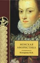 Ирина <b>Комарова</b> – биография, книги, отзывы, цитаты