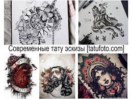 современные тату эскизы рисунки для татуировки фото значение