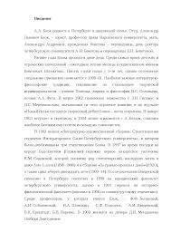 Тема России в лирике А А Блока реферат по зарубежной литературе  Это только предварительный просмотр