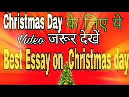 essay on christmas day in hindi short essay on christmas day xmas  essay on christmas day in hindi short essay on christmas day xmas day essay on christmas day for kid
