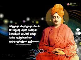 Swami Vivekananda Quotes Wallpapers In Tamil Swami Vivekananda