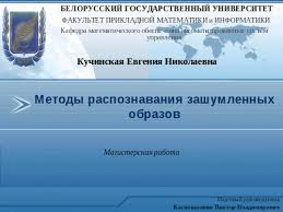 Основам информационных технологий Автореферат диссертации Презентация магистерской диссертации