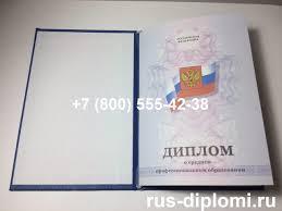 Купить диплом колледжа в Москве с доставкой и без предоплаты Диплом колледжа 2011 2013 годов